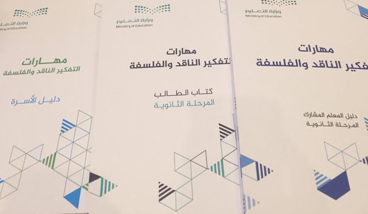 Saudi Government Introduces Philosophy Into Its High Schools